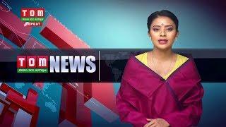 TOM TV  9PM MANIPURI NEWS 13th AUGUST 2019