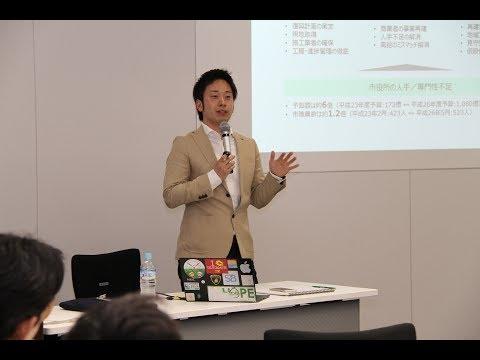 【東芝】岩手県釜石市オープンシティ推進室長・石井重成さん講演