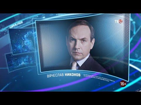 Вячеслав Никонов. Право знать! 28.11.2020