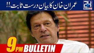 News Bulletin   9:00pm   19 May 2019   24 News HD