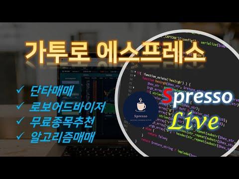 #한국캐피탈 #대호에이엘 #다에이테크놀로지 #메디콕스 📡 9월 14일, 실시간 주식단타매매, 무료종목추천, 로보어드바이저, 에스프레소(Spresso)