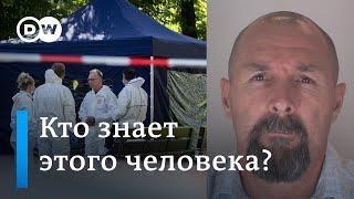 Убийство чеченца Германии: