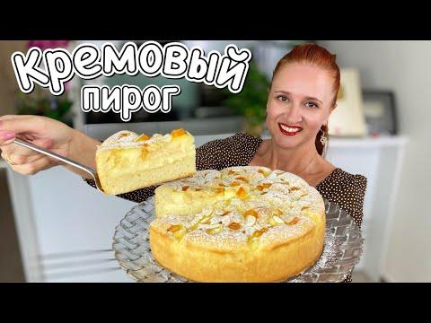 КРЕМОВЫЙ ПИРОГ КАК ТОРТ из самых простых продуктов на праздничный стол Люда Изи Кук пирог рецепт