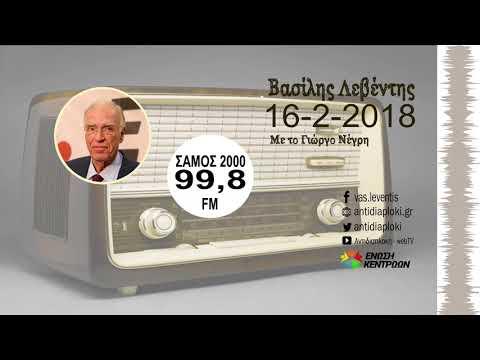 Β. Λεβέντης / Σάμος 2000 FM 99.8 / 16-2-2018