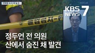 정두언 전 의원, 자택에 유서 써 놓고 산에서 숨진 채 발견 / KBS뉴스(News)