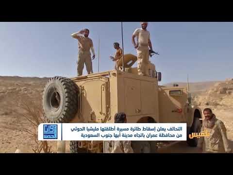 التحالف يقصف معسكرات ومبنى وزارة الإعلام الخاضع لسيطرة  الحوثي في صنعاء | تقرير عبد الرقيب الأبارة