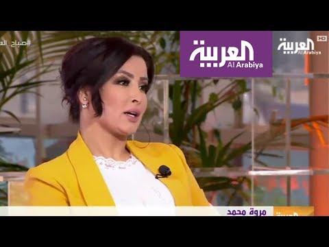 مروى محمد في صباح العربية : لا أخشى داعش ولم يتم استبعادي من العمل مع ناصر القصبي