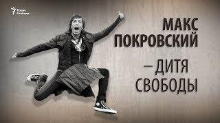 Макс Покровский – дитя свободы