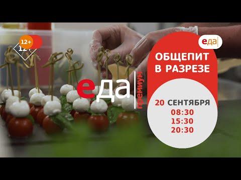 Премьера | «Общепит в разрезе» на телеканале «Еда Премиум»!