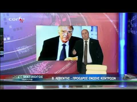 Βασίλης Λεβέντης στο Corfu TV (18-1-2019)