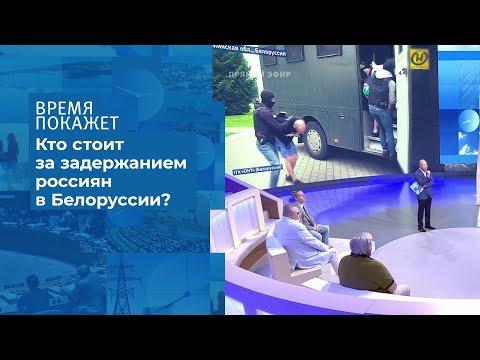 Провокация в Минске. Время покажет. Фрагмент выпуска от 04.08.2020