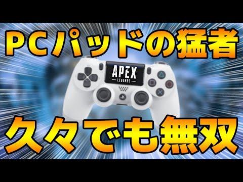 【Apex Legends】久々のコントローラーでプレイしてもやっぱり強い!PCパッドで4300ダメを叩き出すのカラミティ!【PCパッド/日本語訳付き】