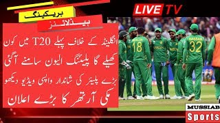 Pakistan Vs England 1ST T20 Pak Prediction Playing Xi / Mussiab Sports /