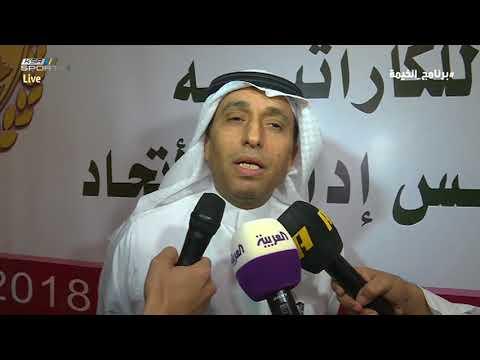 تصريح إبراهيم القناص بعد تزكيته رئيسا للإتحاد العربي للكاراتيه  #برنامج_الخيمة