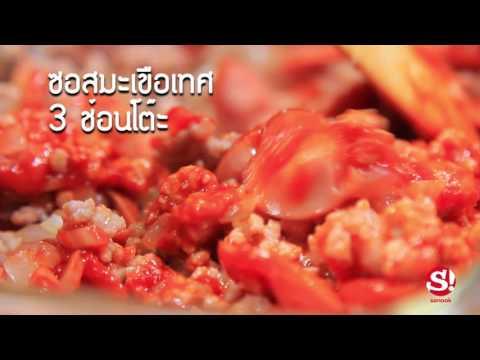 Sanook Good Stuff : สูตรลาซานญ่าหมู ทำง่ายๆที่บ้านไม่ง้อห้าง
