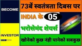 73बें स्वतंत्रता दिबस पर India के 05 भरोसेमंद शेयर्स | Top 5 Multibagger Stock Pick in India