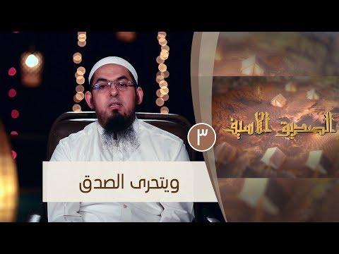 ويتحرى الصدق |ح3 |  الصديق الأسيف | الشيخ محمد سعد الشرقاوي