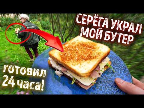 Серега УКРАЛ мой бутерброд, который я делал много часов!