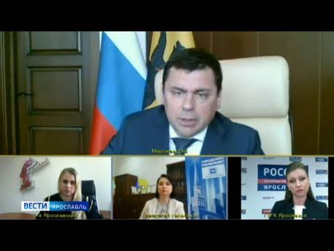 Дмитрий Миронов сообщил о текущей ситуации распространения коронавируса в Ярославской области