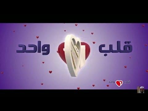 برنامج قلب واحد3 - الحلقة 27