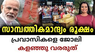 India's Economic Slowdown and GDP Growth under Modi Governement | Malayalam News | Sunitha Devadas