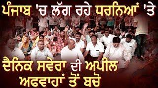 Punjab में हो रहे Protest पर Dainik Savera की अपील, अफवाहों से बचें