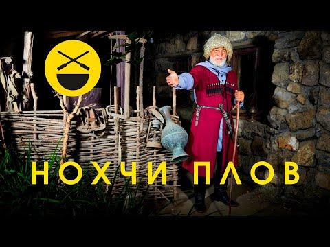 Новый плов в двух казанах по-чеченски! Сталик Ханкишиев приготовил, аксакал Адам Сатуев восхитился!