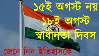18th August,1947 Our Independence Day!! ইতিহাস জেনে নিন