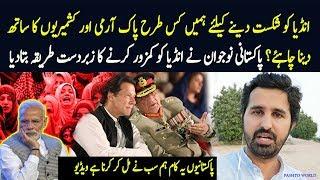 India Ko Kamzor Karny Ke Liye Pakistanio Ko Kiya Karna Chahye   Pakistani Message About Kashmir