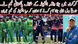 Pakistan Team Mangement Big Announment Series Vs England / Mussiab Sport /