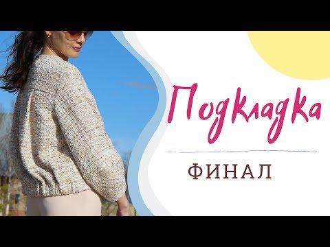 ФИНАЛ/ПОДКЛАДКА,КНОПКИ/Жакет О-силуэта/BURDA 4/2019