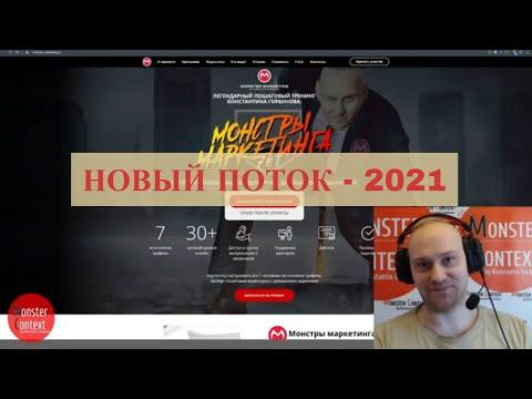 Приглашение на тренинг Монстры Маркетинга 7 в 1 — 2021