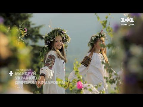 Путешествуй по Украине с Дмитрием Комаровым. Новый сезон. Смотри скоро на 1+1