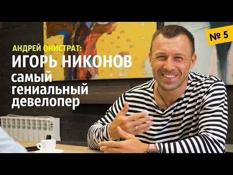 Андрей Онистрат об инвестициях в недвижимость, Игоре Никонове, Черняке и Big Money, ипотеке photo