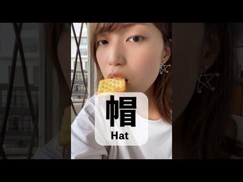 #05 「帽」 N2 KANJI within 1 minute. #shorts #japanese #kanji