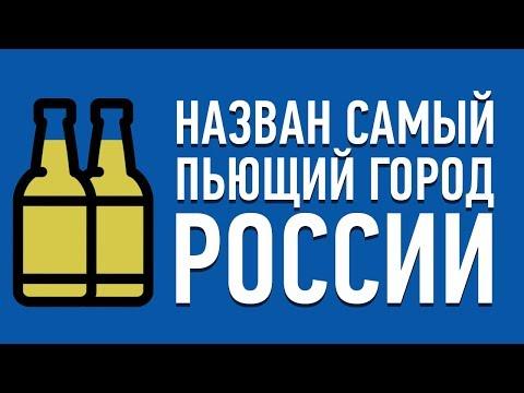 10 САМЫХ ПЬЮЩИХ ГОРОДОВ РОССИИ