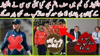 ICC   Bane   England Captain   Eoin Morgon Bane For 4th ODI Vs Pakistan   Mussiab Sports  