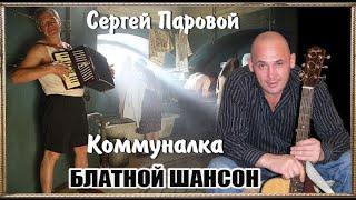 Сергей Паровой -  Коммуналка