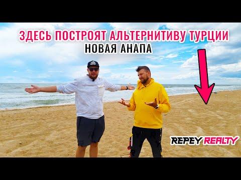 Альтернатива Турции в России. Новая Анапа | Недвижимость Анапы photo
