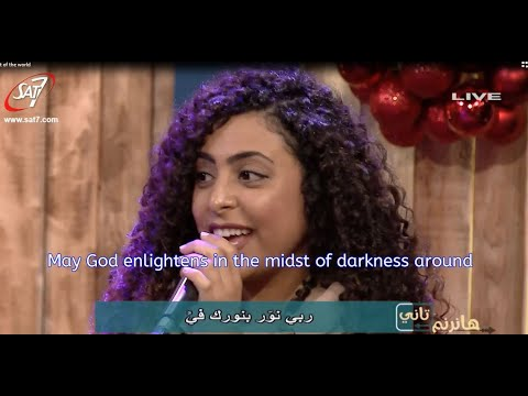 Jesus , Light of the world...Arabic Christian Song(Subtitles)