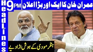 Another Huge Announcement by PM Imran Khan | Headlines & Bulletin 9 PM | 21 Aug 2019 | Dunya News