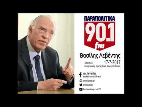 Β. Λεβέντης / Τρεις στη Μία, Παραπολιτικά FM 90.1  / 17-7-2017