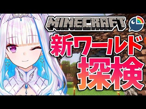 【Minecraft】にじ鯖新ワールドへ!仮拠点を作ろう!!【にじさんじ/リゼ・ヘルエスタ】