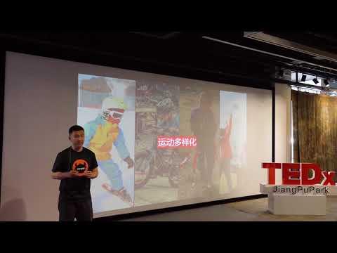 运动,激发孩子的成长潜能 | Neil Huang | TEDxJiangPuPark