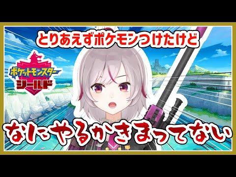 【ポケモン剣盾】視聴者さんのレンタルパーティで遊ぶ【VTuber/七峰ニナ】