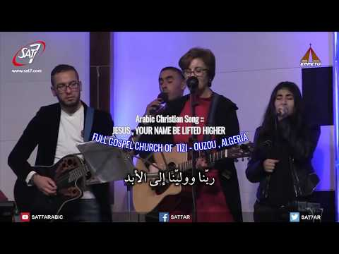 Your Name be lifted Higher(Arabic Christian Song) :: Full Gospel Church of Tizi Ouzou , Algeria