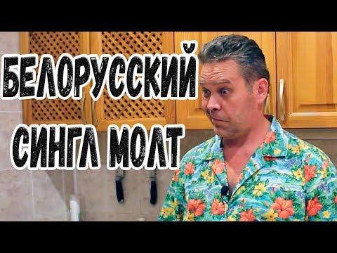 """Белорусский """"сингл молт"""" виски photo"""
