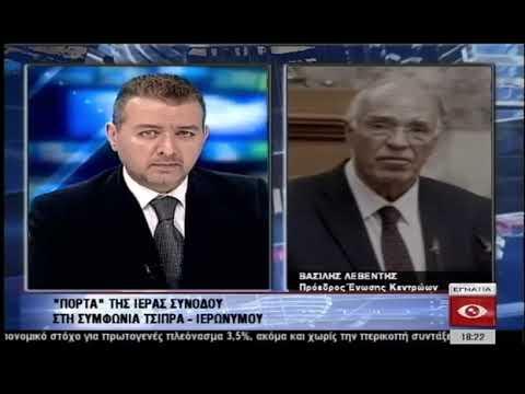 Βασίλης Λεβέντης στην Εγνατία Τηλεόραση (16-11-2018)