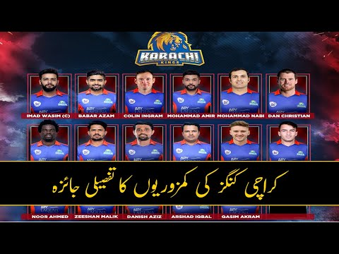 Karachi Kings Team Analysis: Squad Review, Records, Strengths, Weaknesses