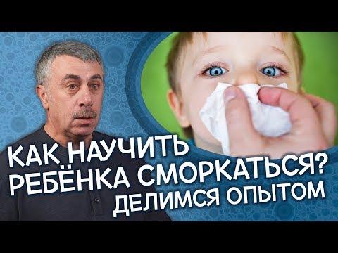Как научить ребенка сморкаться: делимся опытом — Доктор Комаровский